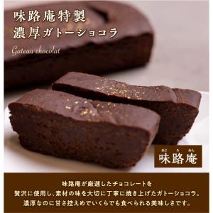 ガトーショコラ【6〜9月クール便/通常発送との同梱不可】|aziroan|02