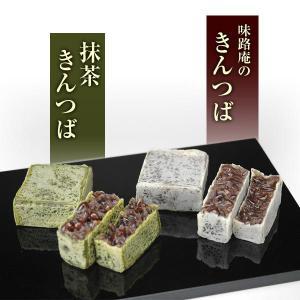 和菓子「抹茶きんつば」(化粧箱6個入) aziroan 05