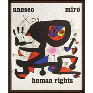 Unesco Human rights(ジョアン ミロ) 額装品 ウッドハイグレードフレーム aziz