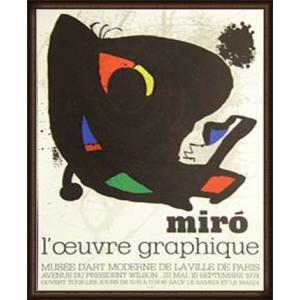 L'oeuvre graphique(ジョアン ミロ) 額装品 ウッドハイグレードフレーム aziz