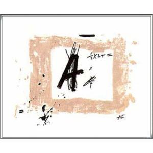 Lettre A  Maeght(アントニ タピエス) 額装品 アルミ製ハイグレードフレーム|aziz