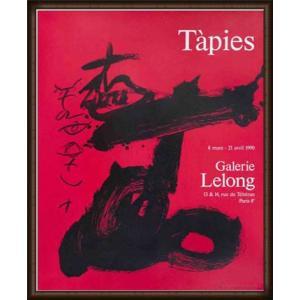 Black and Red Galerie Lelong 1990(アントニ タピエス) 額装品 ウッドハイグレードフレーム|aziz