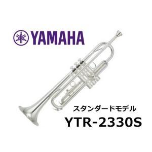 ヤマハ Bbトランペット YTR-2330S スタンダードシ...
