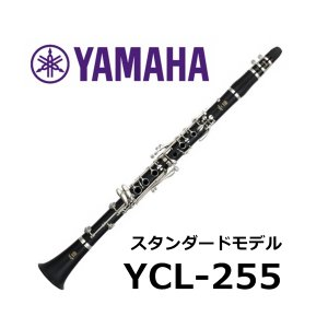 ヤマハ B♭クラリネット YCL-255 スタンダードシリー...