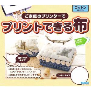 プリントできる布 クラフト用・コットン 縫い付けタイプ A4サイズ KAWAGUCHI メール便98円発送対象商品