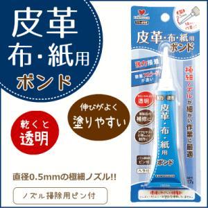 皮革・布・紙用ボンド KAWAGUCHI /ボンド 接着剤 接着  布 皮 革 速乾 強力