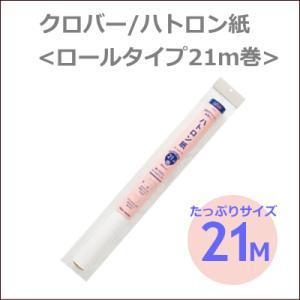 ハトロン紙 ロールタイプ21m巻 クロバー/手芸用品 手作り ハンドメイド クラフト用品 aznetcc