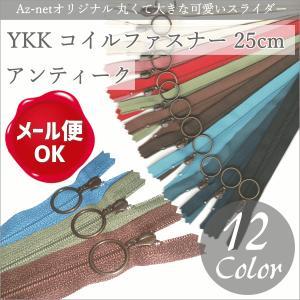 3号コイルファスナー25cm AG YKK  Az-netオリジナル 丸くて大きな可愛いスライダー/手芸用品 手作り ハンドメイド クラフト用品|aznetcc