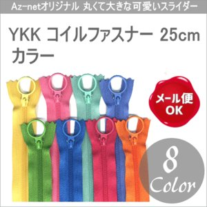 3号コイルファスナー25cm カラー YKK  Az-netオリジナル 丸くて大きな可愛いスライダー/手芸用品 手作り ハンドメイド クラフト用品 aznetcc