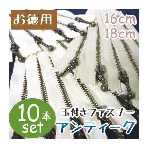YKKファスナー 玉付きファスナー アンティーク 16cm〜18cm 徳用10本入   メール便98円発送対象商品
