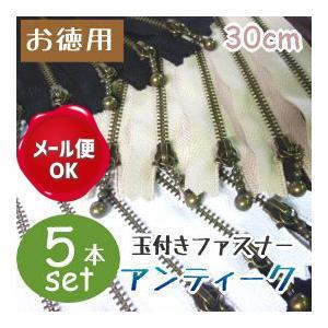 YKKファスナー 玉付きファスナー アンティーク 30cm 徳用5本入   メール便98円発送対象商品