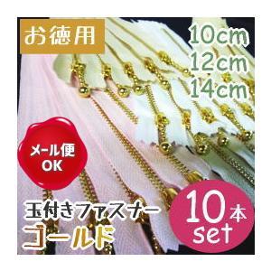 YKKファスナー 玉付きファスナー ゴールド 10cm〜14cm 徳用10本入   メール便98円発送対象商品