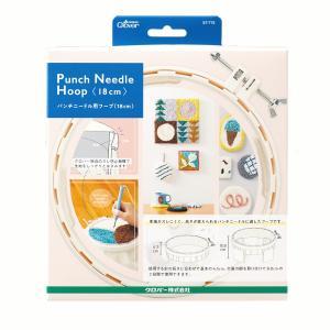 クロバー パンチニードル用 フープ 18cm/ニードル ステッチ 刺繍 刺しゅう枠