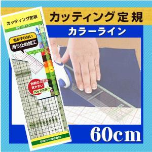 カッティング定規 カラーライン 60cm クロバー/手芸用品 手作り ハンドメイド クラフト用品 aznetcc