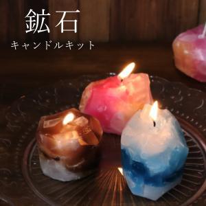 鉱石キャンドルキット/手芸用品 手作り ハンドメイド クラフト用品