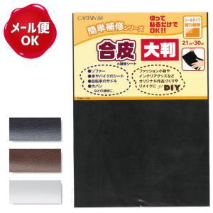 合皮補修シート 大判 キャプテン/補修 革 皮 レザー テープ シール