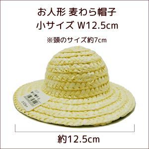 ■サイズ:●W12.5cm ■頭周り直径:約7cm   ●可能な発送方法:メール便・宅配便※メール便...