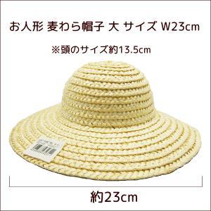 ■サイズ:●W23cm ■頭周り直径:約13.5cm   ●可能な発送方法:宅配便※メール便不可