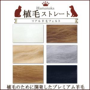 ★ストレートの毛並みの表現に最適です★ ・適度なコシがあり、ナチュラルなボリューム感。 ・繊維が揃い...