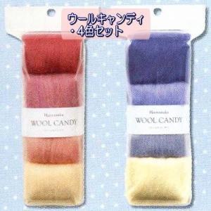 ※同系色の羊毛をコンパクトにまとめた手軽なセット ■容量:40g(各色約10g)    ●可能な発送...