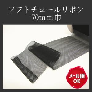 ソフトチュールリボン 70mm巾 1M単位測り売り/手芸用品 手作り ハンドメイド クラフト用品 aznetcc