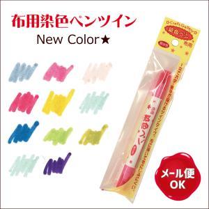 布用染色ペン カラー2 便利な染料 メール便発送対象商品/手芸用品 手作り ハンドメイド クラフト用品|aznetcc