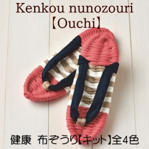 健康 布ぞうりKenkou nunozouri Ouchi キット 手芸 パナミ/手芸用品 手作り ...