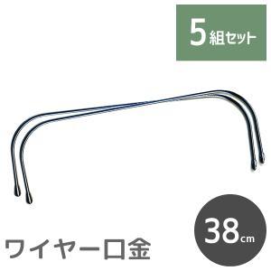 ワイヤー口金 38cm 5組セット/手芸用品 手作り ハンドメイド クラフト用品|aznetcc