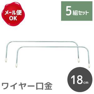 ワイヤー口金 18cm 5組セット/がま口 リュック ポーチ バッグ ショルダー