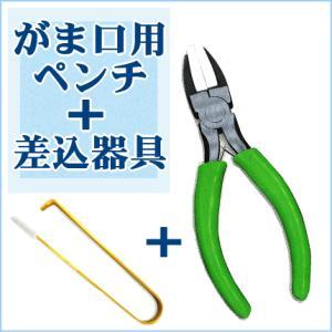 セット商品 がま口専用仕上げペンチ&がま口専用差込器具 メール便発送対象商品|aznetcc