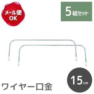 ワイヤー口金 15cm 5組セット/手芸用品 手作り ハンドメイド クラフト用品|aznetcc