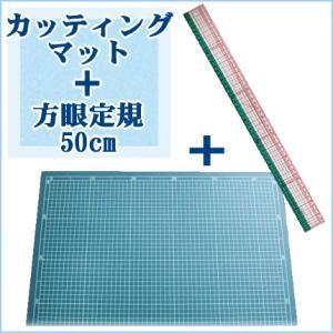 カッティングマット 特大60 &方眼定規 50cm クロバー セット商品|aznetcc