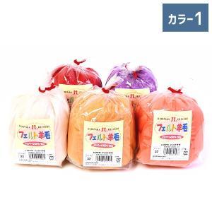 ハマナカ フェルト羊毛ソリッド 50g/手芸用品 手作り ハンドメイド クラフト用品|aznetcc