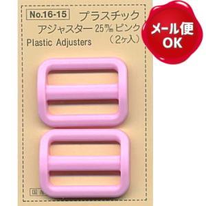 プラスチックアジャスター 25mm YKK 2ヶ入/手芸用品 手作り ハンドメイド クラフト用品|aznetcc