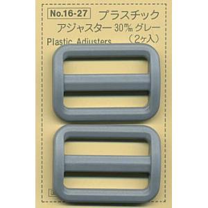 プラスチックアジャスター 30mm YKK 2ヶ入/手芸用品 手作り ハンドメイド クラフト用品|aznetcc