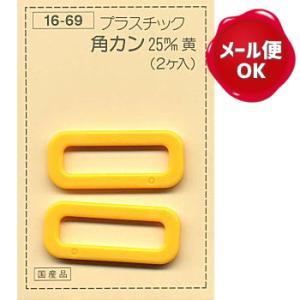 プラスチック角カン 25mm YKK 2ヶ入/手芸用品 手作り ハンドメイド クラフト用品|aznetcc