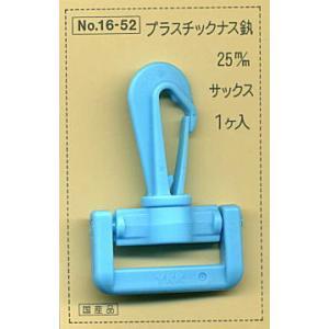 プラスチックナスカン 25mm YKK 1ヶ入/手芸用品 手作り ハンドメイド クラフト用品|aznetcc