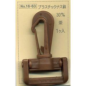 プラスチックナスカン 30mm YKK 1ヶ入/手芸用品 手作り ハンドメイド クラフト用品|aznetcc
