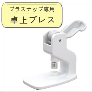 プラスナップ専用 卓上プレス/手芸用品 手作り ハンドメイド クラフト用品