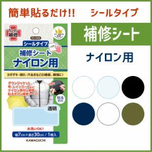 シールタイプ ナイロン用補修シート KAWAGUCHI /補強 補修 リメイク 衣類