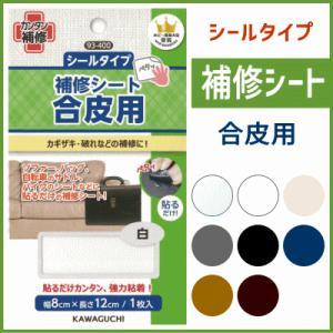 シールタイプ 補修シート 合皮用 KAWAGUCHI /補強 補修 リメイク 衣類