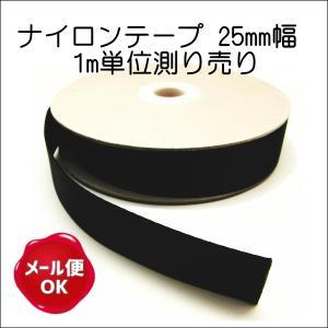 ナイロンテープ 25mm幅 1m単位測り売り 清原 KIYOHARAb メール便発送対象商品/手芸用品 手作り ハンドメイド クラフト用品 aznetcc