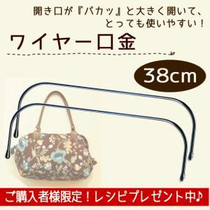 ■開け口が『パカッ』と開くバッグが作れる♪ ■入数:2本入り ■サイズ:約38cm×約10cm ■ワ...