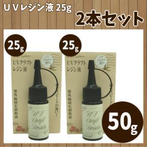 UVクラフト レジン液 25g 2本セット|aznetcc
