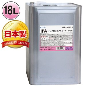 HPTC IPA イソプロピルアルコール 100% 18L