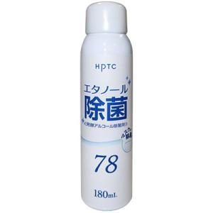 (数量限定セール/送料無料)HPTC エタノール除菌78 スプレー180ml アルコール除菌剤
