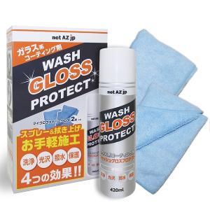 net AZ jp 洗浄 光沢 撥水 保護 ガラス系コーティング剤 ウォッシュグロスプロテクト 42...