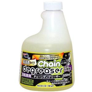 AZ A1-008 自転車用 チェーンディグリーザー高浸透タイプ [付替用] 500ml チェーンクリーナー 洗浄剤|azoil