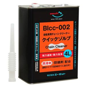 AZ BIcc-002 クイックゾルブ 4L  (水洗い不要・自転車用 潤滑兼用チェーンクリーナー/速乾・低臭タイプ) azoil