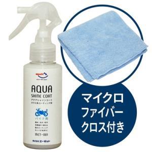 ガラス系成分配合のコーティング剤です。  洗車後、スプレーして拭き上げるだけで撥水効果と輝きのある光...